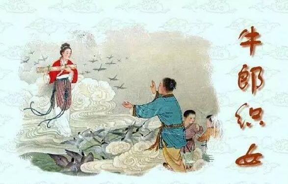 七夕节的传说:牛郎织女的爱情故事-反馈吧
