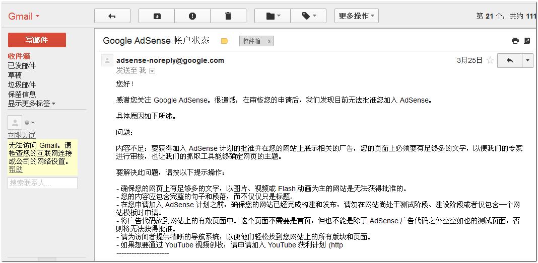 Google AdSense 审核通过-反馈吧