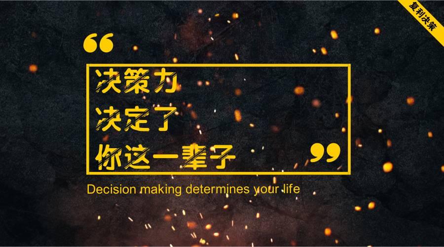 复利决策有什么用?-反馈吧