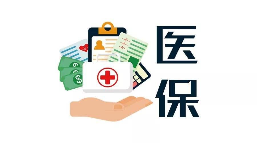 基本医疗保险跨省定点医疗机构名单(河北省)-反馈吧